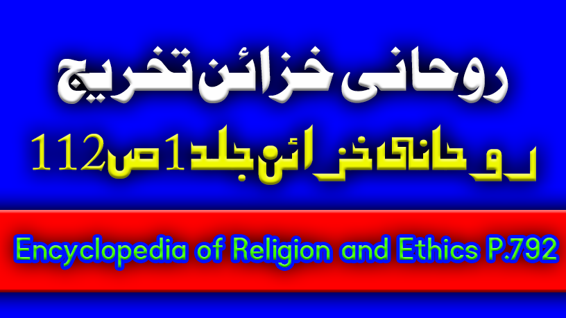 روحانی خزائن تخریج جلد 1 ص 112