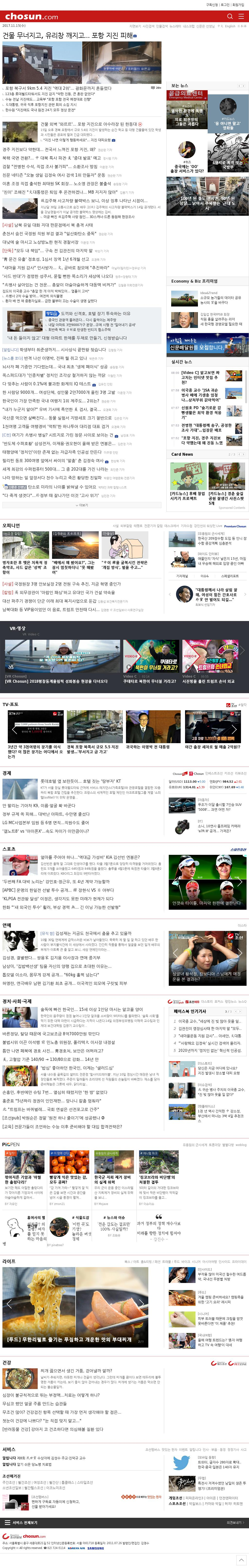 chosun.com at Wednesday Nov. 15, 2017, 8:01 a.m. UTC
