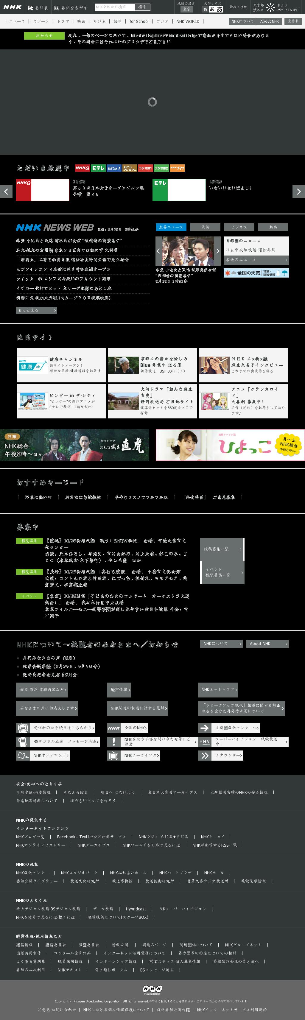 NHK Online at Friday Sept. 29, 2017, 7:09 a.m. UTC