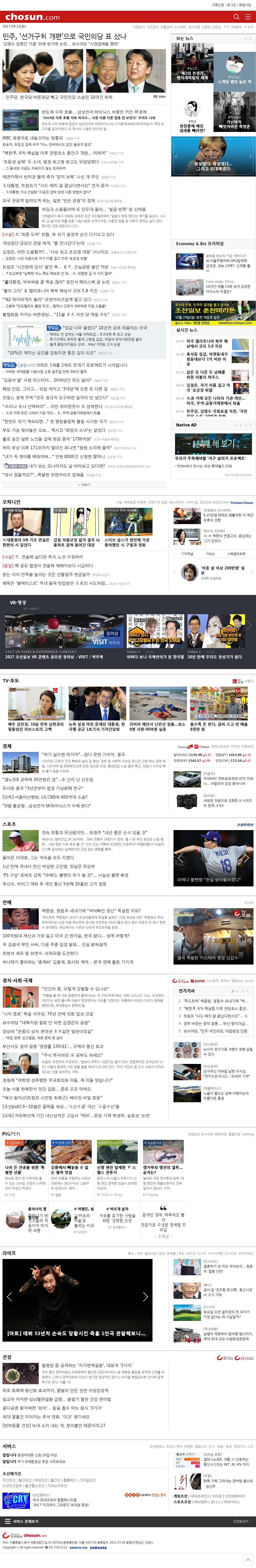 chosun.com at Saturday Sept. 23, 2017, 12:02 a.m. UTC