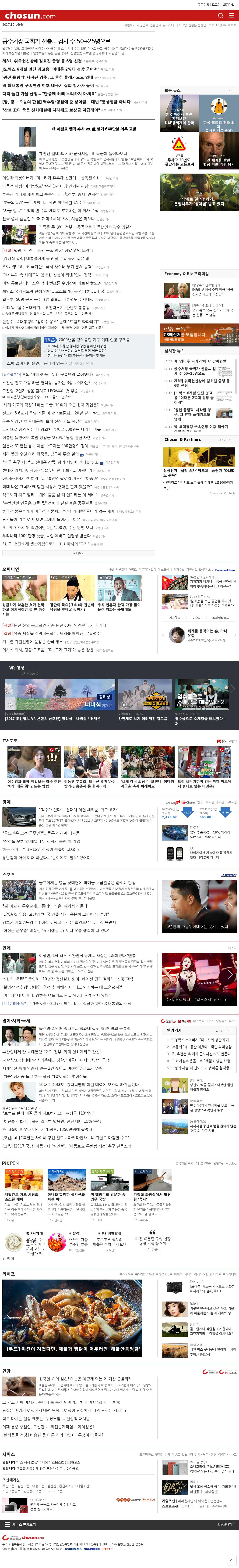 chosun.com at Sunday Oct. 15, 2017, 8:01 p.m. UTC