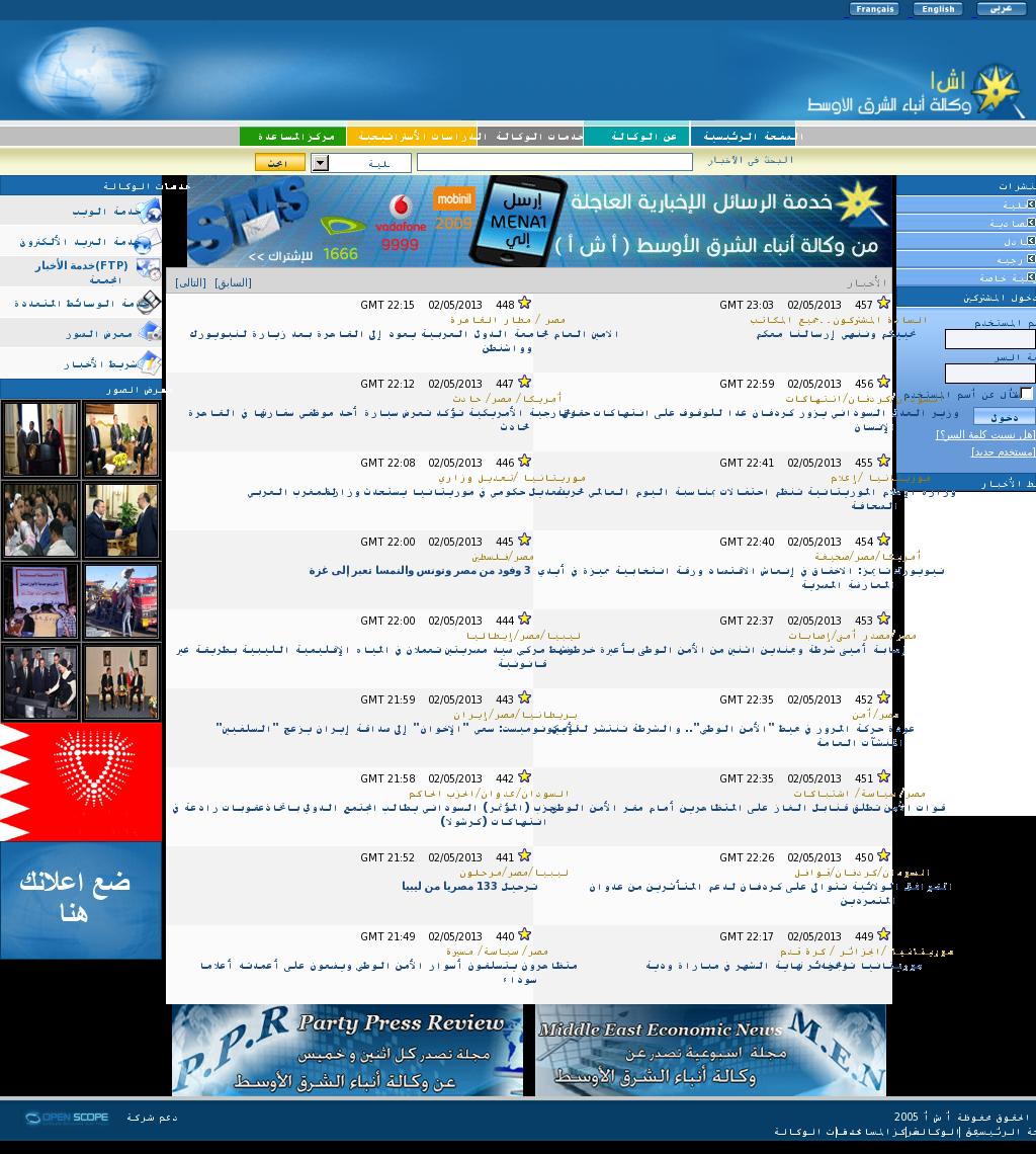 MENA at Friday May 3, 2013, 2:19 a.m. UTC