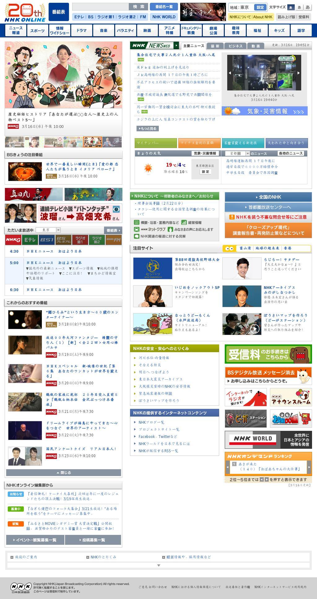 NHK Online at Wednesday March 16, 2016, 8:02 p.m. UTC