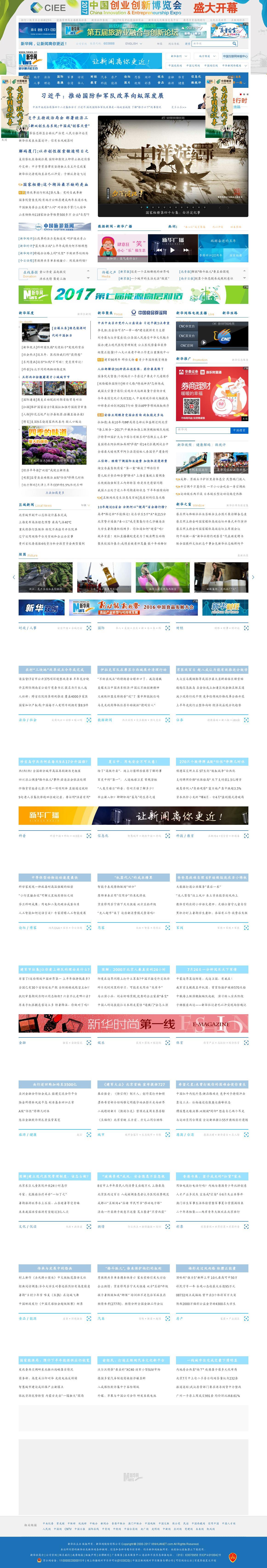 Xinhua at Tuesday July 25, 2017, 2:26 p.m. UTC