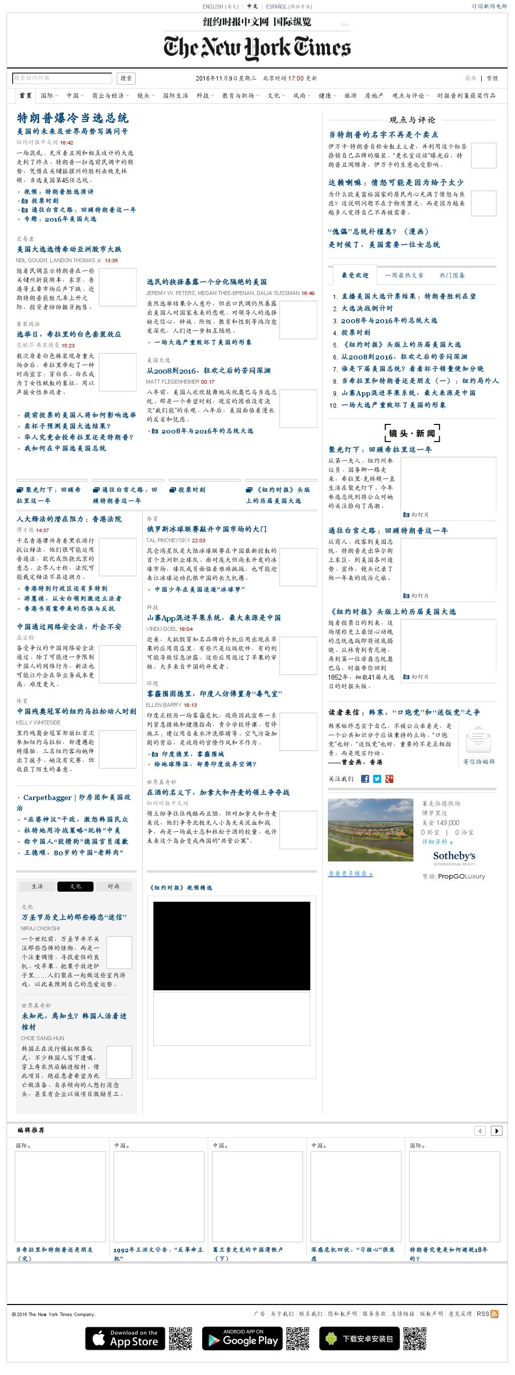 The New York Times (Chinese) at Wednesday Nov. 9, 2016, 9:12 a.m. UTC