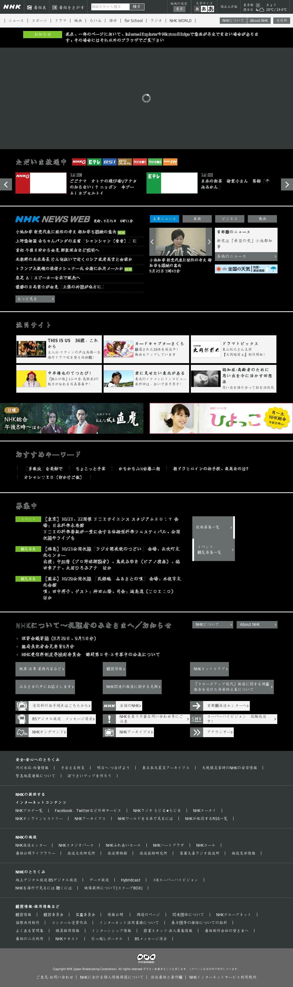 NHK Online at Monday Sept. 25, 2017, 6:15 a.m. UTC