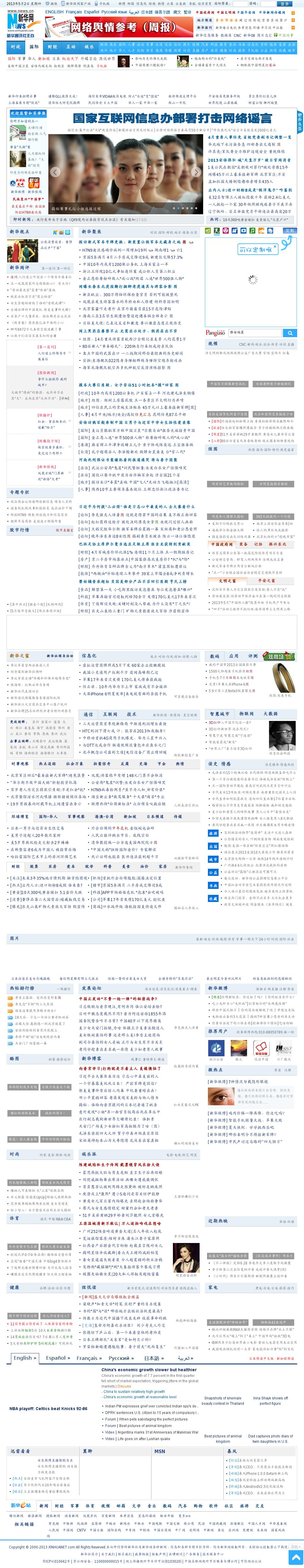 Xinhua at Thursday May 2, 2013, 9:29 a.m. UTC