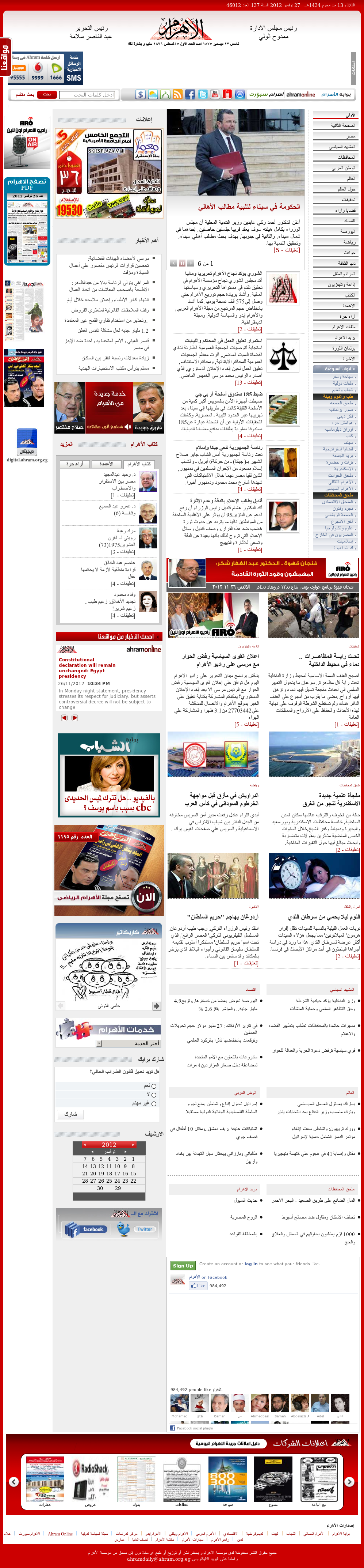 Al-Ahram at Tuesday Nov. 27, 2012, 2 a.m. UTC