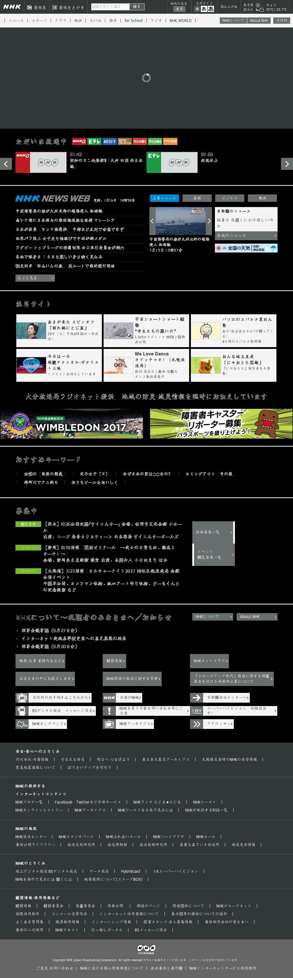 NHK Online at Saturday July 15, 2017, 5:16 p.m. UTC