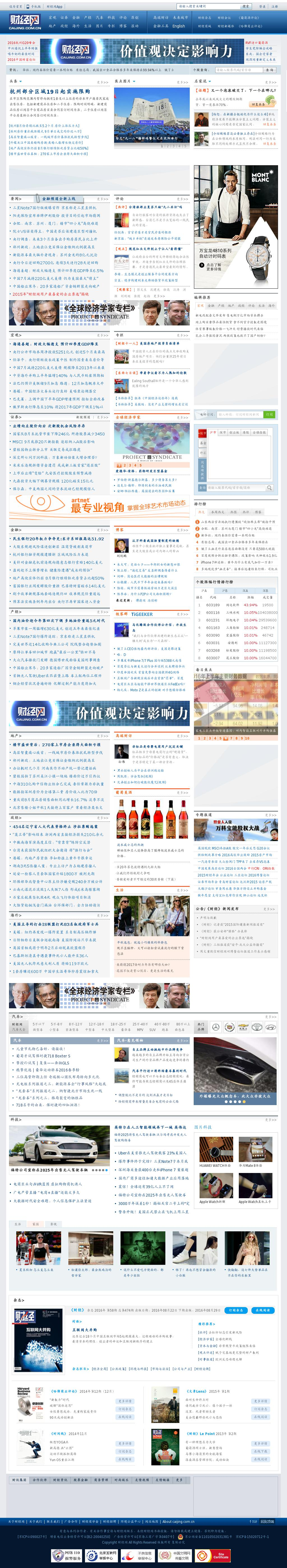 Caijing at Sunday Sept. 18, 2016, 6:01 p.m. UTC