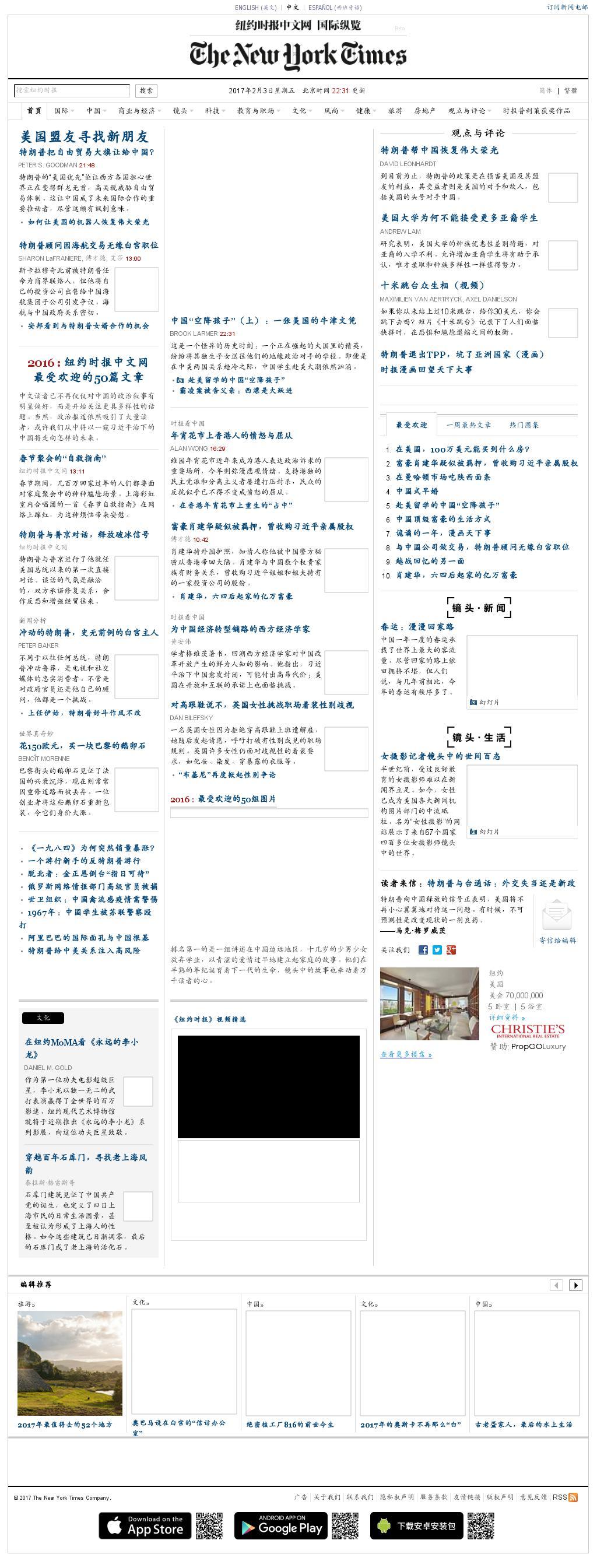 The New York Times (Chinese) at Friday Feb. 3, 2017, 11:11 p.m. UTC