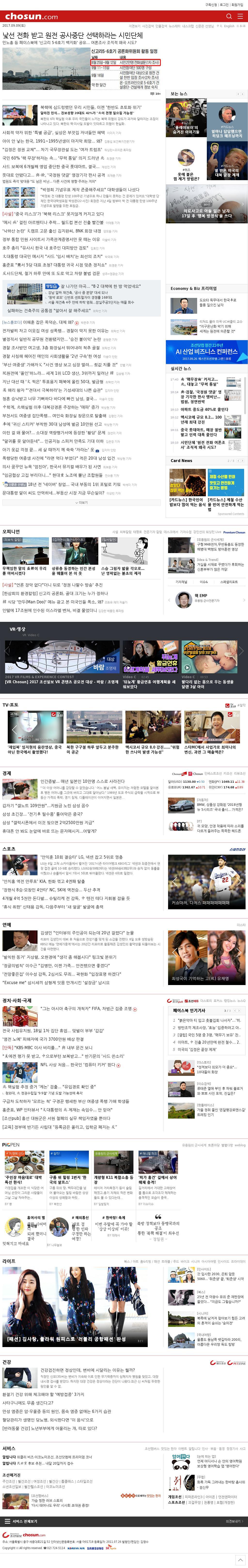chosun.com at Friday Sept. 8, 2017, 8:02 p.m. UTC