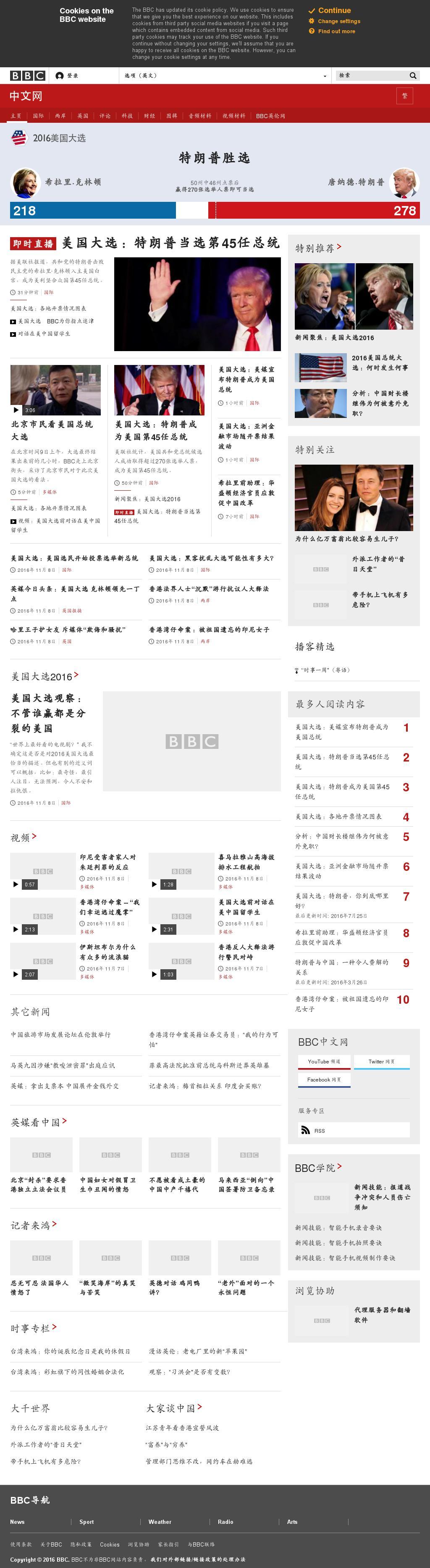BBC (Chinese) at Wednesday Nov. 9, 2016, 9 a.m. UTC