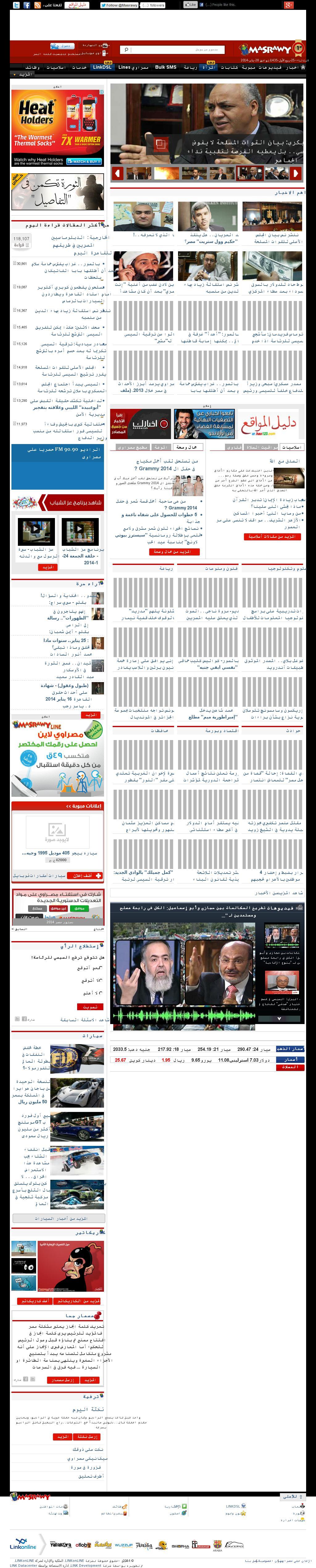 Masrawy at Tuesday Jan. 28, 2014, 2:13 a.m. UTC
