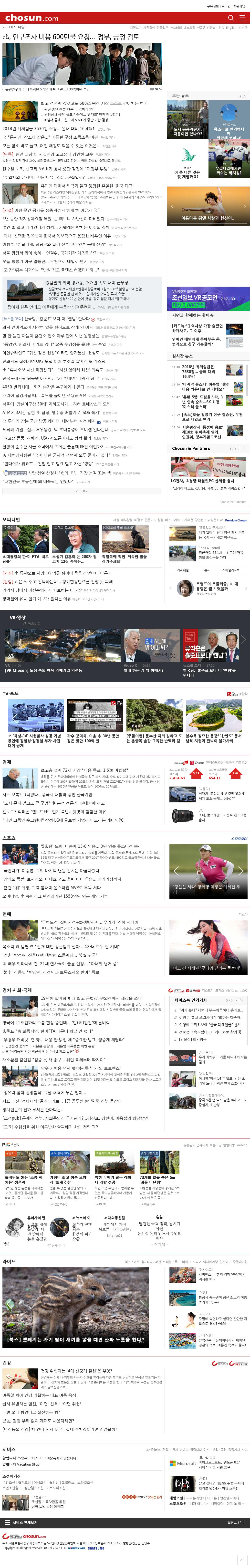 chosun.com at Saturday July 15, 2017, 4:03 p.m. UTC