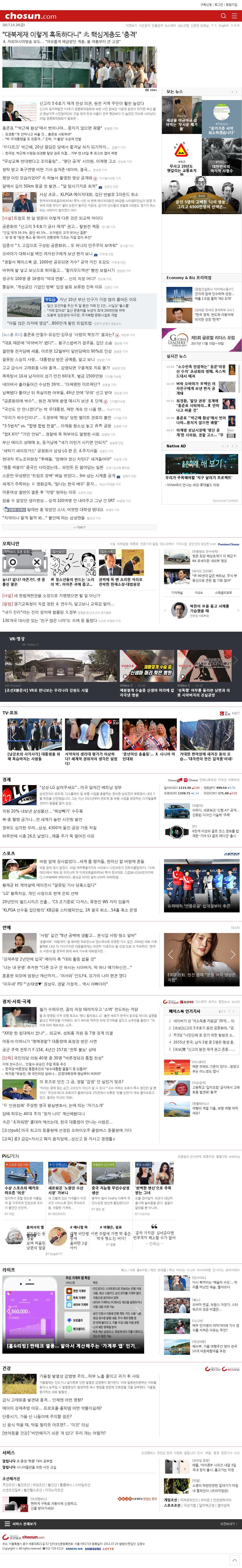chosun.com at Friday Oct. 20, 2017, 1:01 p.m. UTC