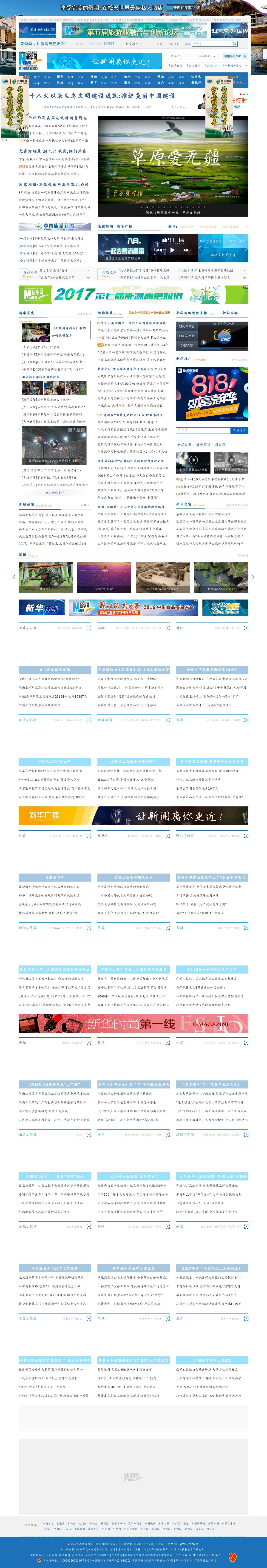 Xinhua at Sunday Aug. 13, 2017, 10:21 a.m. UTC